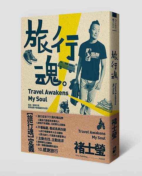 旅行魂 COVER BELT