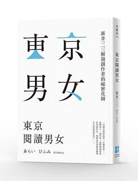 0303東京閱讀男女立體書封1