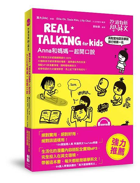 改過自新學英文-ANNA和媽媽開口說立體書+書腰.jpg