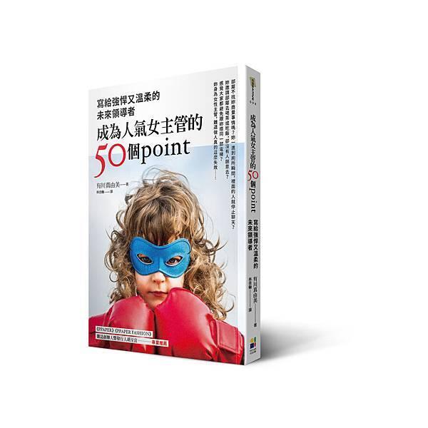成為人氣女主管的50個point_立體書.jpg