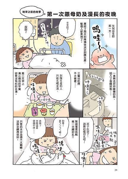 [給媽媽經]媽媽的每一天-單頁_頁面_1