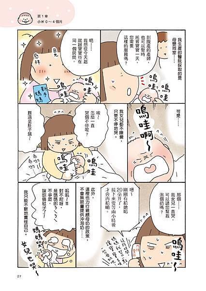 [給媽媽經]媽媽的每一天-單頁_頁面_2