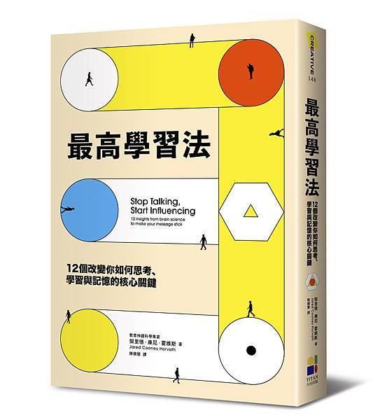 0710大田-最高學習法-立體書-new
