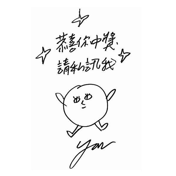 作者簽名扉頁-彩蛋版.jpg