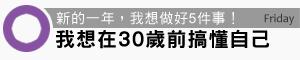 小標_05.jpg