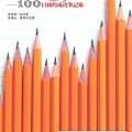 990914大田100日圓的奇蹟筆記術COVER.jpg