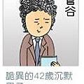 菅谷.JPG