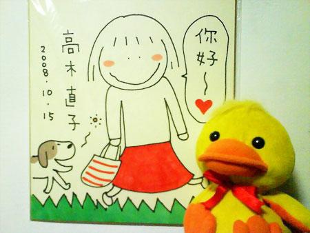 高木直子簽名板.jpg