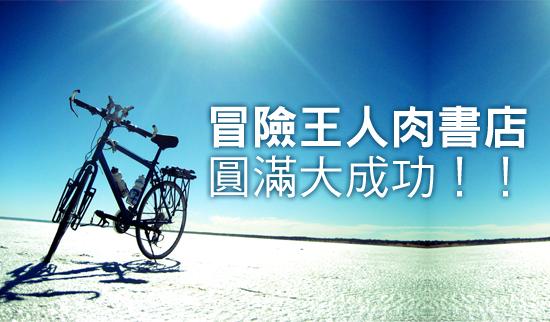 部落格活動3.jpg