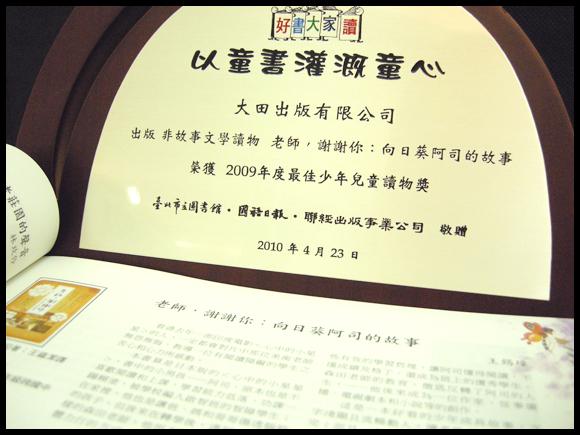 09年度最佳少年兒童讀物獎.jpg