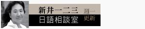 小標_新井.jpg