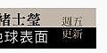 小標_褚士瑩.jpg