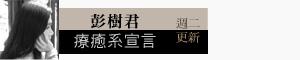 小標_彭樹君.jpg