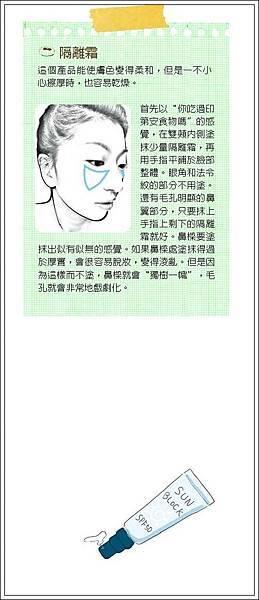 隔離霜.jpg