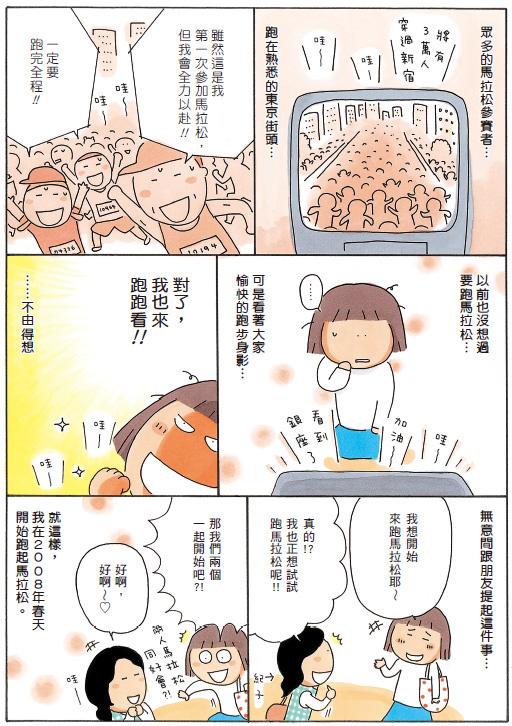 高木直子《馬拉松一年級生》01.jpg