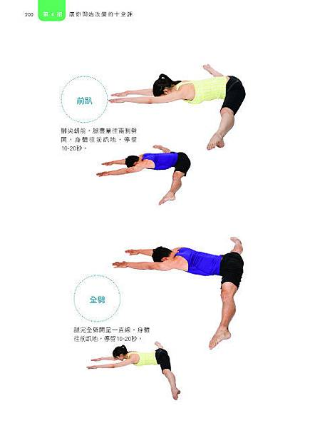 我想把身體練好150-21926-1.jpg