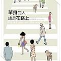 20100716-單身的人總是在路上(小).jpg