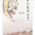 20100716-0628封面(小).jpg