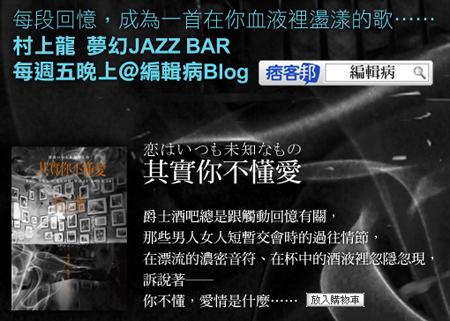 村上龍-夢幻Jazz-Bar.jpg