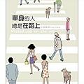 單身的人總是在路上(小)-006.jpg