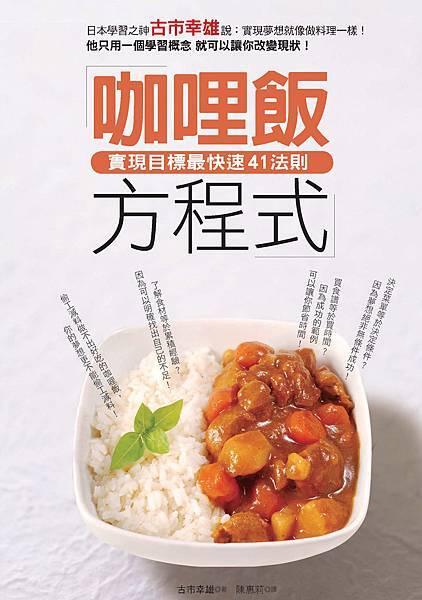 咖哩飯cover.jpg