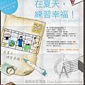 201106編輯病全新企劃.jpg