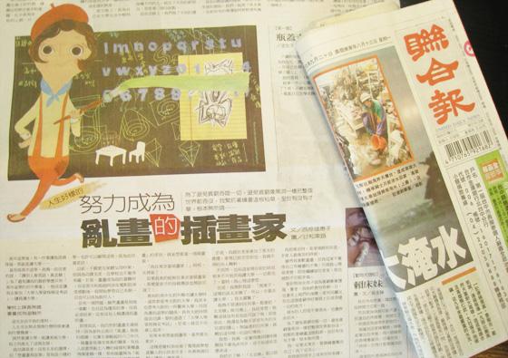 2010.9.20 聯合報繽紛版報導.jpg