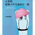 20100716-去愛吧(小).jpg