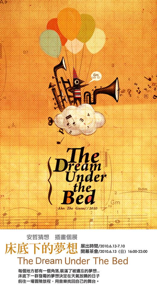 安哲猜想【床底下的夢想】插畫個展
