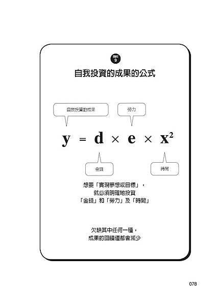 頁面擷取自 0210-咖哩飯方程式new.jpg