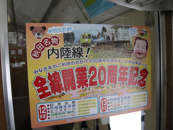 秋田之旅 065.jpg