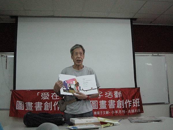 2011愛在我家親子繪畫營高雄場--兒童美術教育家  鄭明進老師