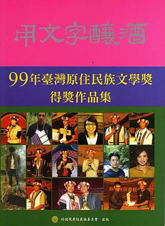 99年臺灣原住民族文學獎得獎作品集-1