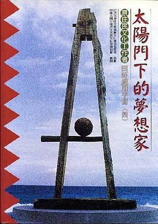 原住民文化工作者田野應用手冊(四)太陽門下的夢想家