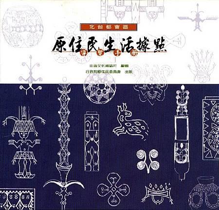 北台都會區原住民生活據點導覽手冊