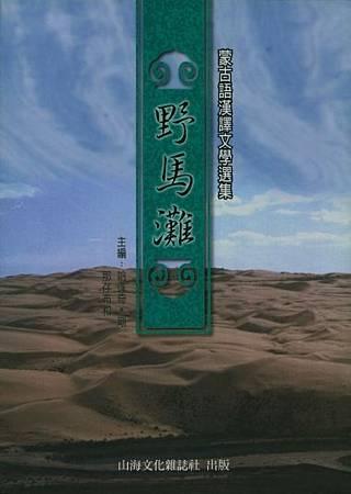 野馬灘-蒙古語漢譯文學選集