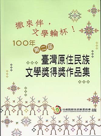 100年臺灣原住民族文學獎得獎作品集.jpg