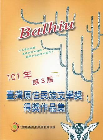 101年臺灣原住民族文學獎得獎作品集