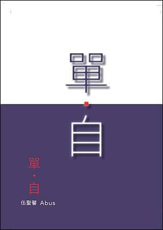 單字封面_小加框20131017