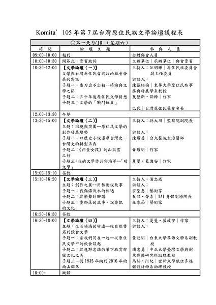910論壇議程_頁面_1.jpg
