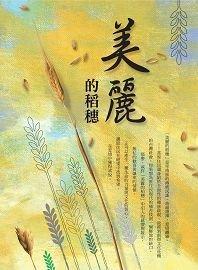 莫那能-美麗的稻穗