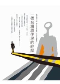 莫那能-一個台灣原住民的經歷