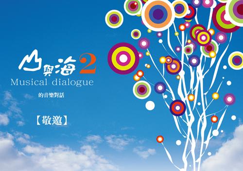 2010山海與的音樂對話2