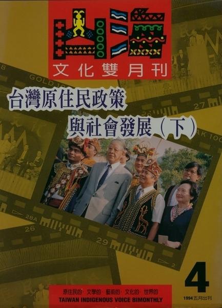 第4期:台灣原住民政策與社會發展(下)