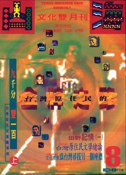 第8期:台灣原住民運動專輯(上)