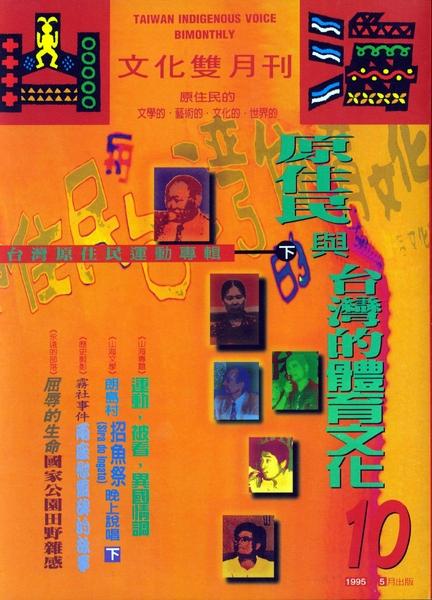 第10期:台灣原住民運動專輯(下)