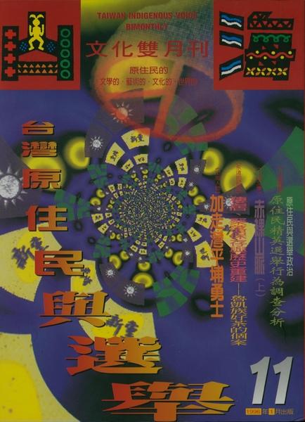 第11期:台灣原住民與選舉