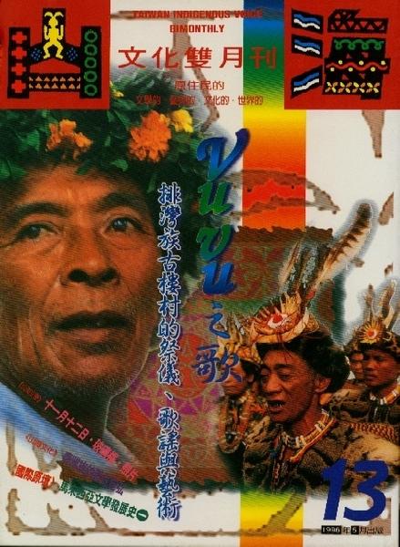 第13期:vuvu之歌-排灣族古樓村的祭儀、歌謠與藝術