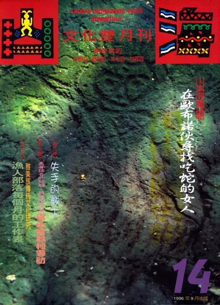 第14期:在歐布諾伙尋找吃蛇的女人--萬山岩雕專輯