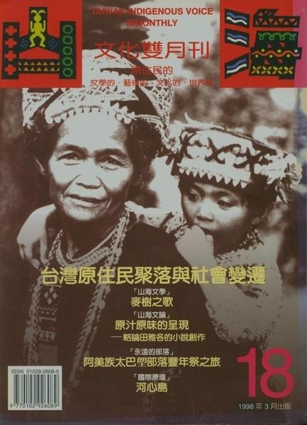 第18期:台灣原住民聚落與社會變遷